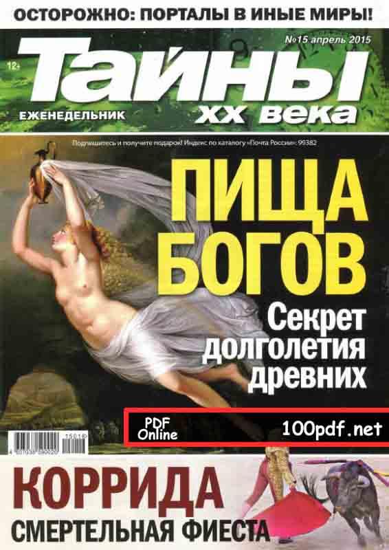 Тайны 20 века 15 апрель 2015