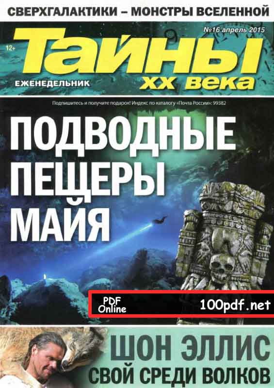 Тайны 20 века №16 апрель 2015
