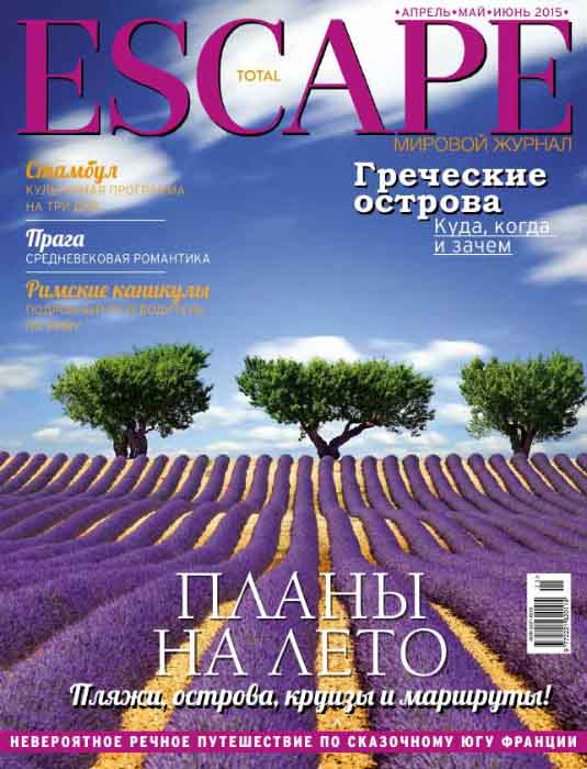 Total Escape апрель, май, июнь 2015