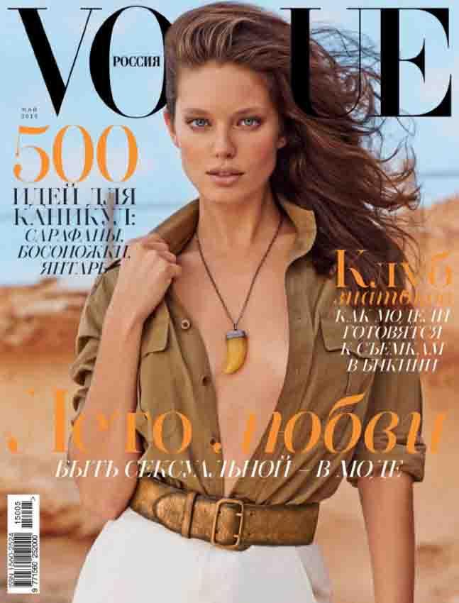 Vogue 5 май 2015