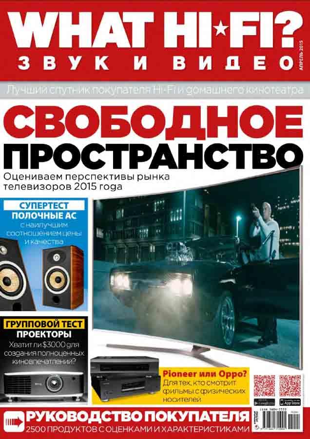 What Hi-Fi Звук и видео №4 (апрель 2015)