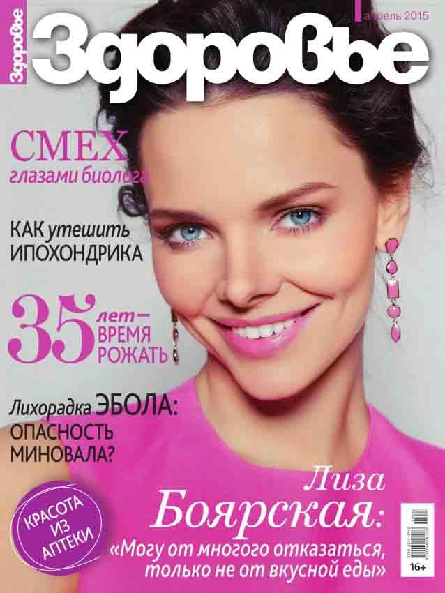 Здоровье №4 апрель 2015