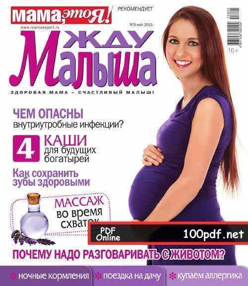 Жду малыша 5 май 2015