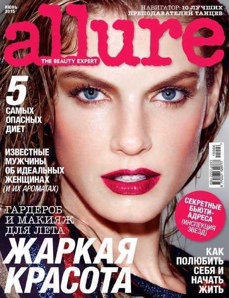 журнал Allure №6 июнь 2015