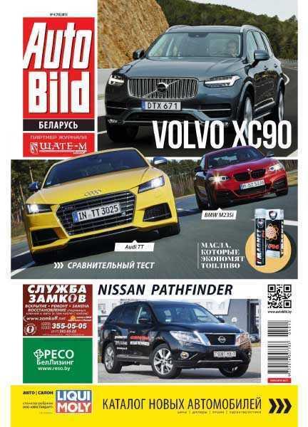 AutoBild №4 апрель 2015