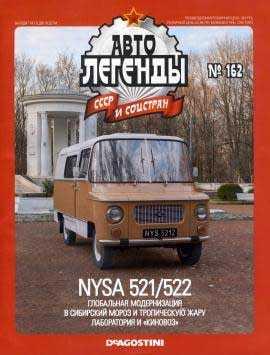 Автолегенды СССР №162 (2015)