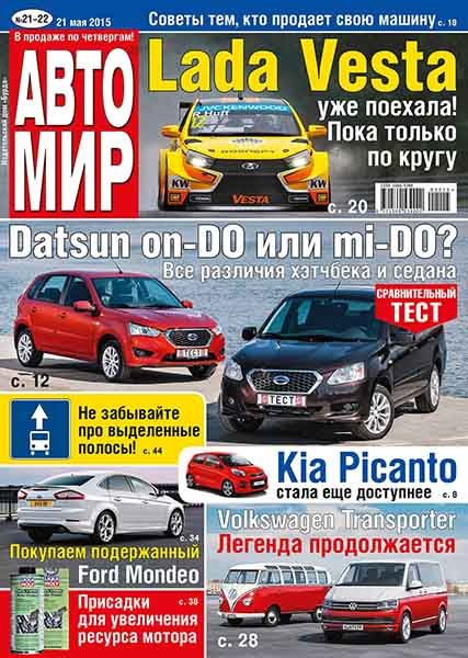Автомир №21-22 (май 2015)