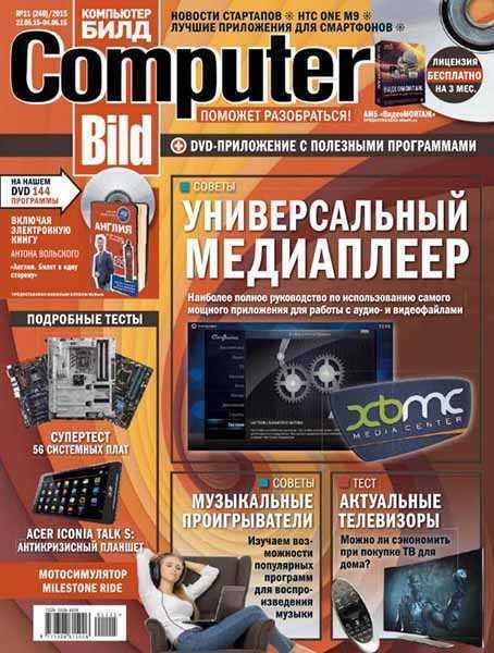 Computer Bild №11 (июнь 2015)