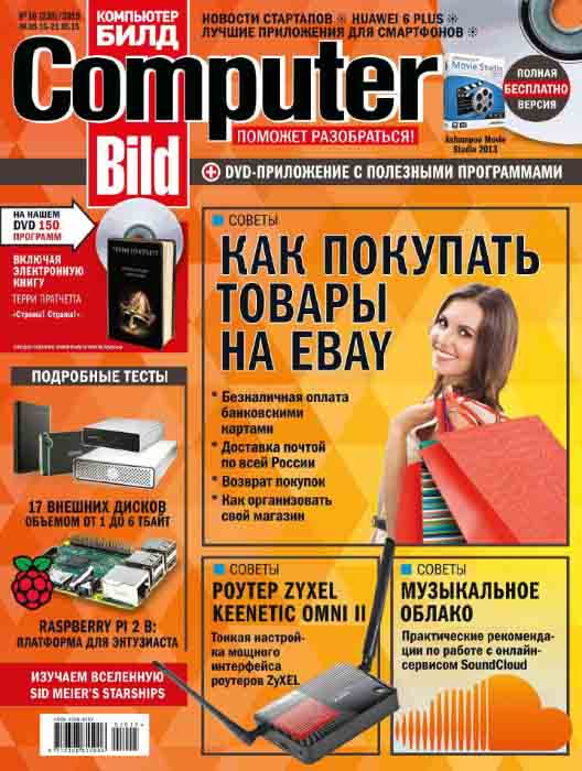 Журнал Computer Bild №10 май 2015