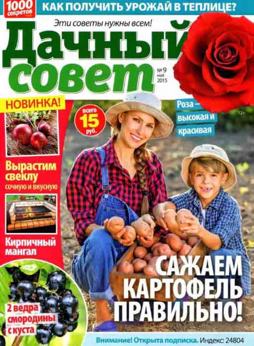 журнал Дачный совет №9 май 2015