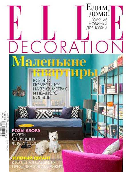 Elle Decoration №6 (июнь2015)