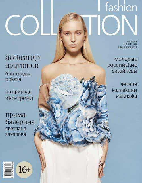 Fashion collection 5 и 6 май-июнь 2015