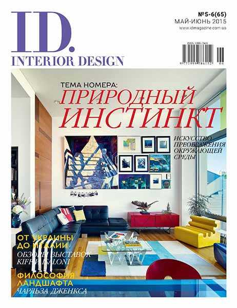 Журнал ID. Interior Design №5-6 (май-июнь 2015)