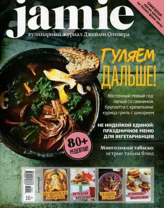 Журнал Jamie январь-февраль 2015