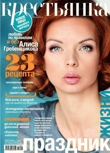 Журнал Крестьянка №5 май 2015