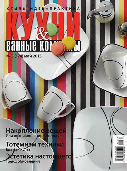 Кухни и ванные комнаты