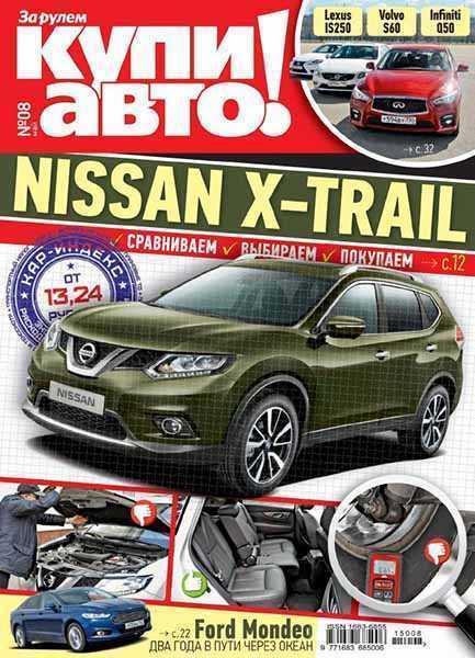 Купи Авто №8 (май 2015)
