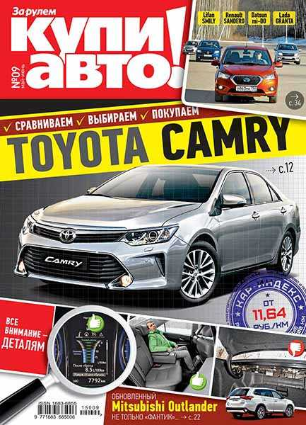 Купи Авто №9 (июнь 2015)