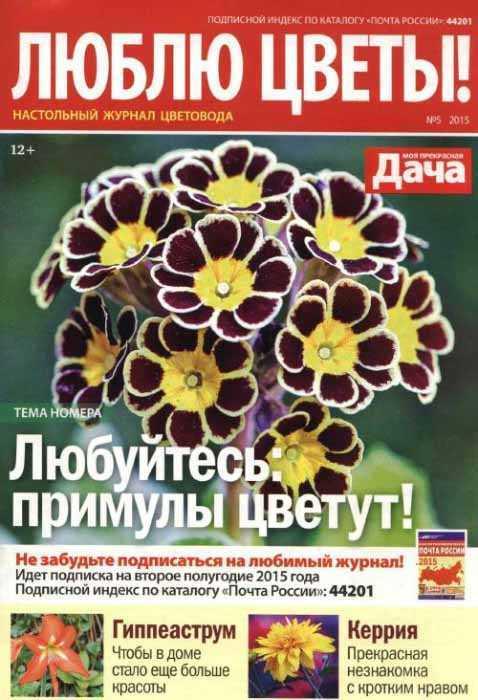 Журнал Люблю цветы 5 май 2015