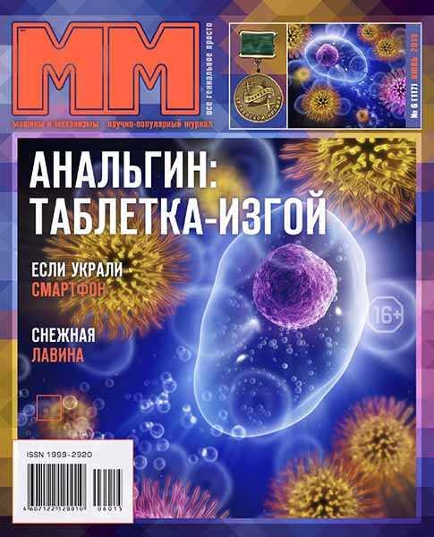 Машины и Механизмы №6 (июнь 2015) PDF читать онлайн