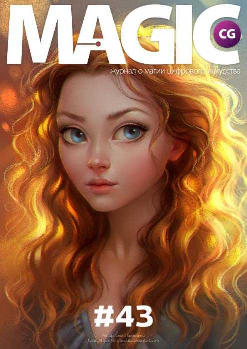 Журнал Magic CG №43 2015