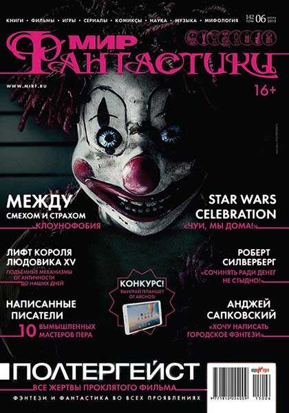 Мир фантастики №6 (июнь 2015) PDF читать онлайн