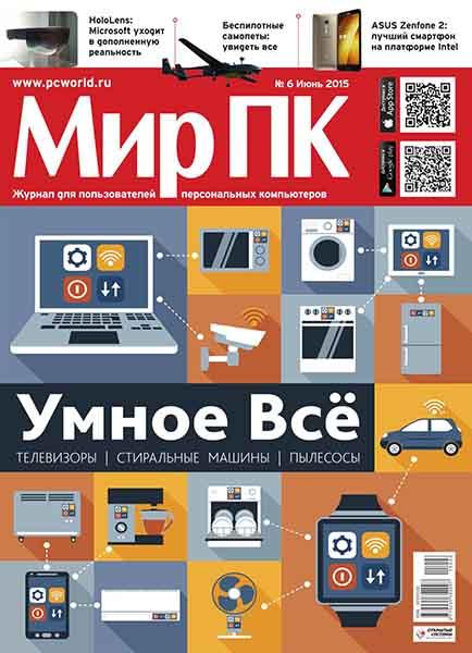 Мир ПК №6 (июнь 2015)