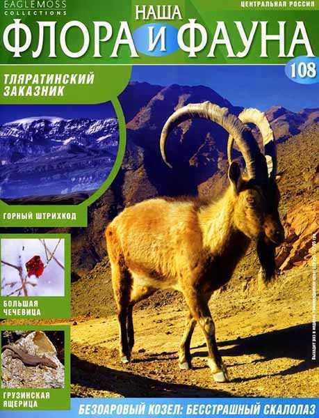 журнал Наша флора и фауна №108 2015