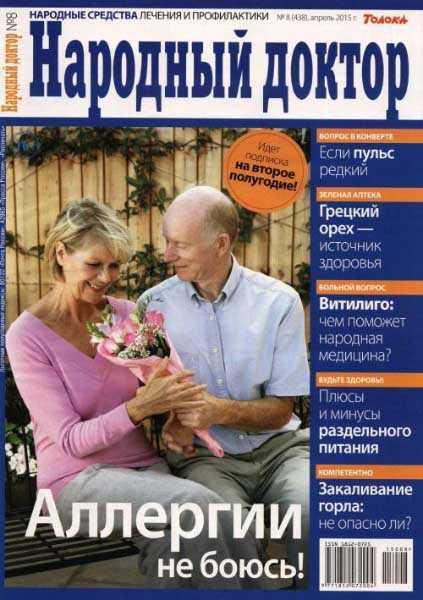 Народный доктор №8 апрель 2015