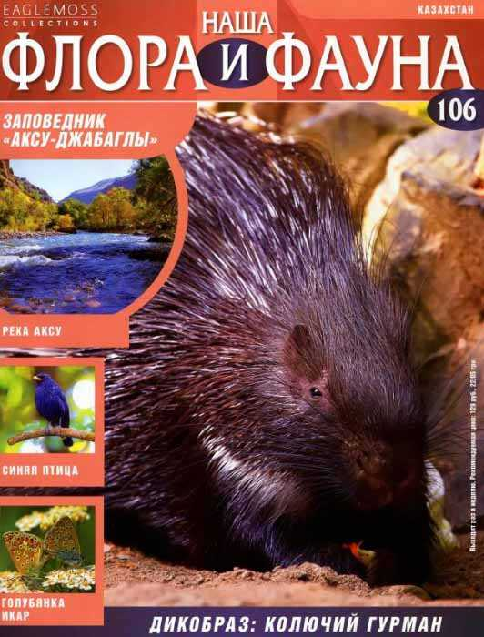 Наша флора и фауна №106 выпуски: 2015