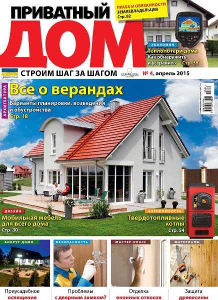 Приватный дом апрель 2015