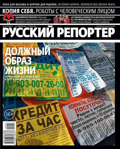 Русский репортер №13 (июнь 2015)