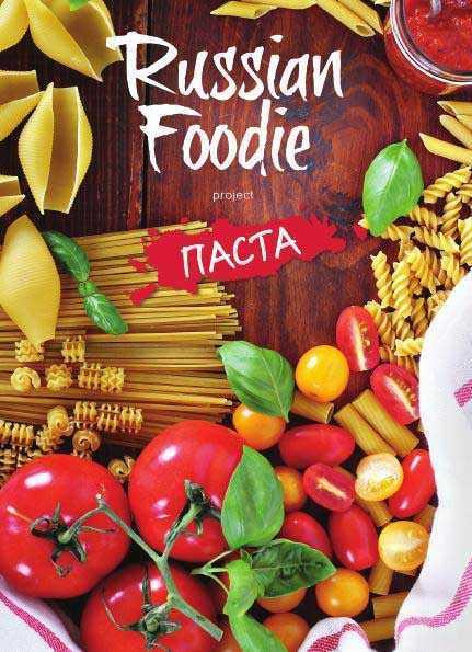 Журнал Russian Foodie Паста 2015