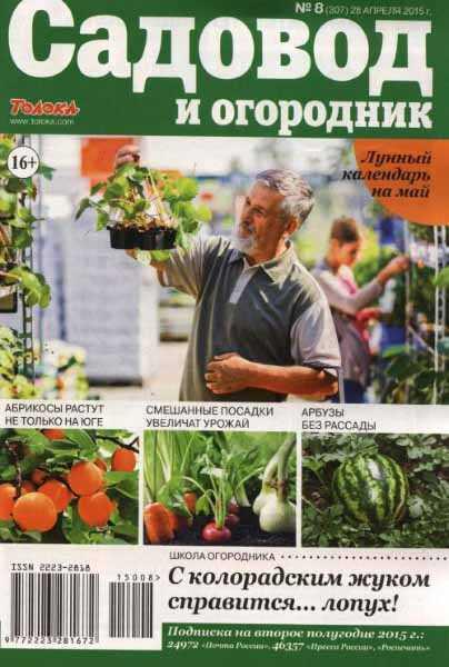 журнал Садовод и огородник №8 апрель 2015