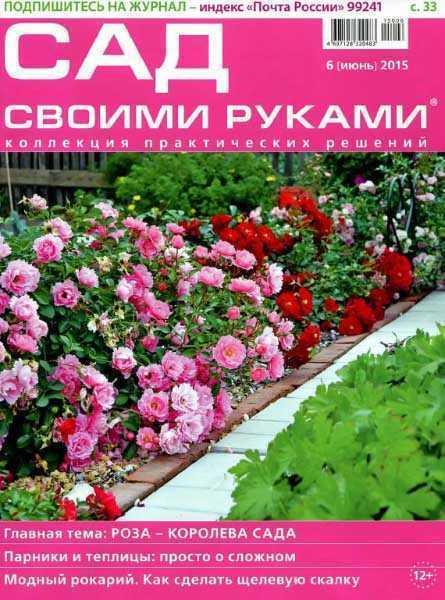 Сад своими руками июнь 2015