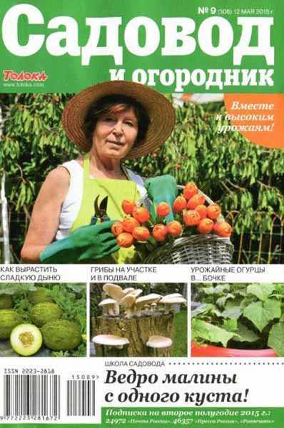 Садовод и огородник №9 (май 2015)