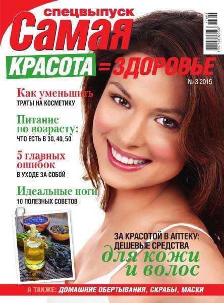 Самая №3 Спецвыпуск 2015 PDF читать онлайн