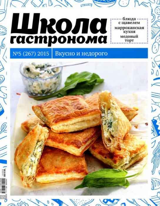журнал Школа гастронома май 2015