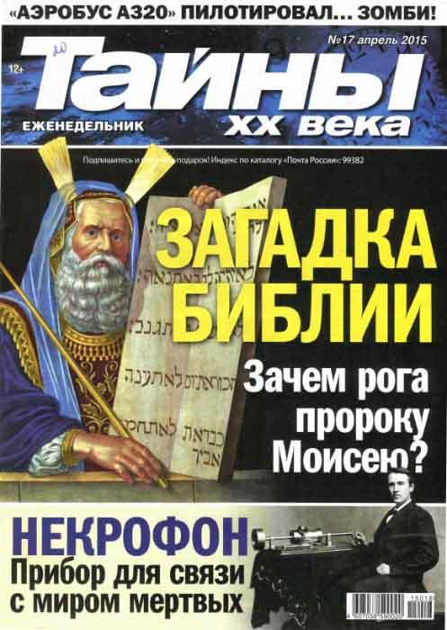 Тайны 20 века №17 апрель 2015