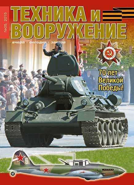 Техника и вооружение №5 (май 2015)