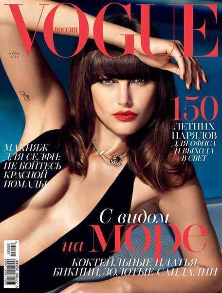 Vogue №6 июнь 2015