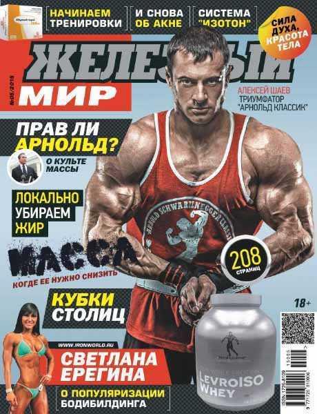 спортивный журнал Железный мир №5 май 2015