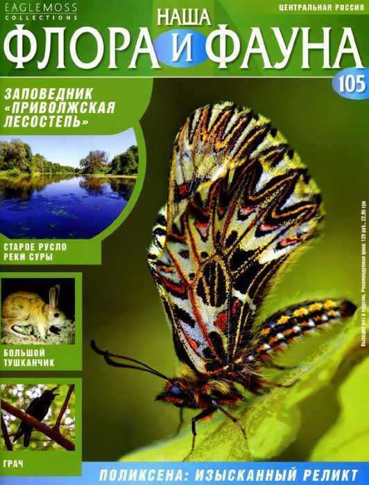 Журнал Наша флора и фауна 105 апрель 2015