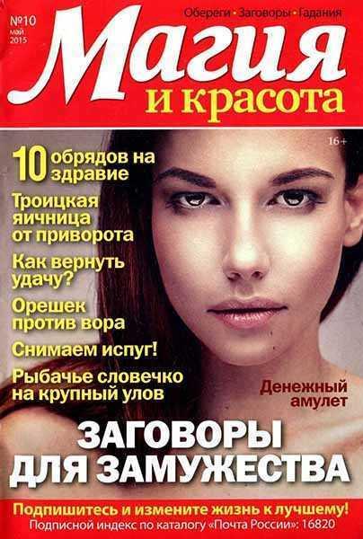 Магия и красота №10 (май 2015)