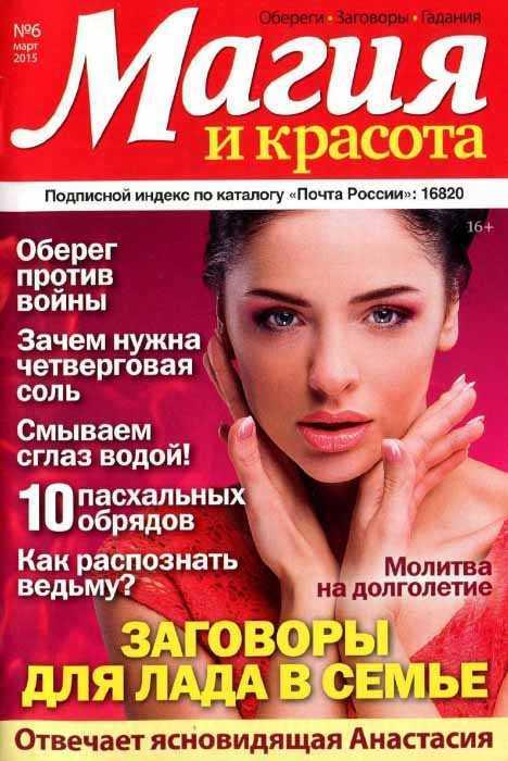 Журнал Магия и красота 6 март 2015