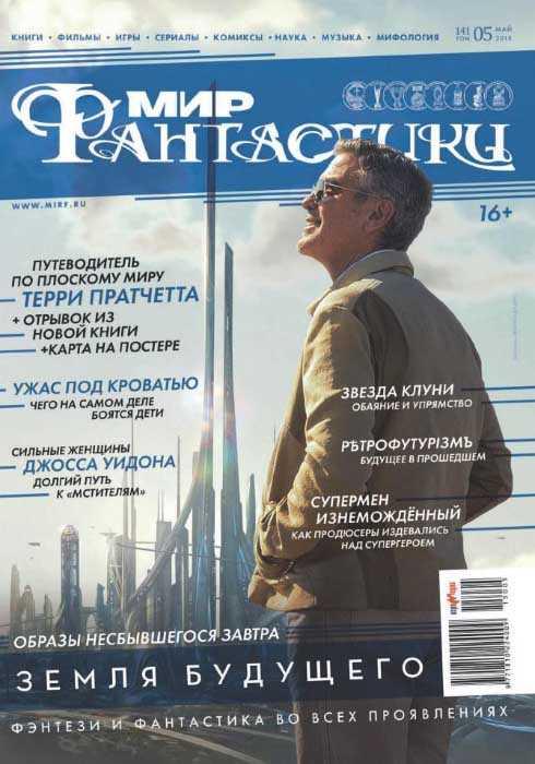 Журнал Мир фантастики май 2015