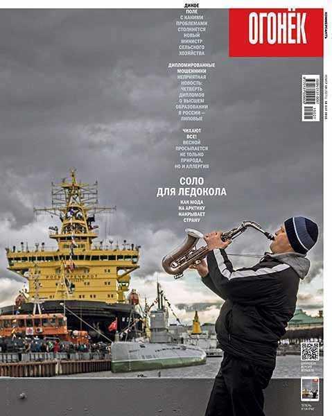 Огонек №19 (май 2015)