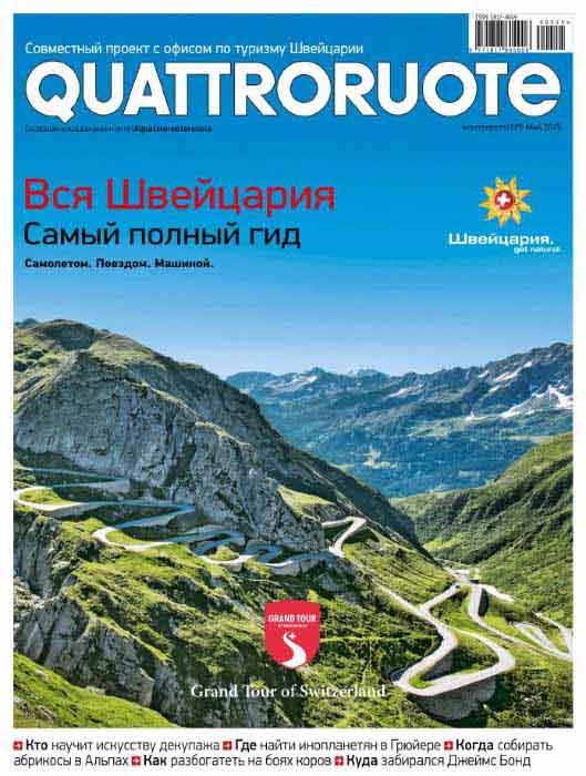 журнал Quattroruote май 2015