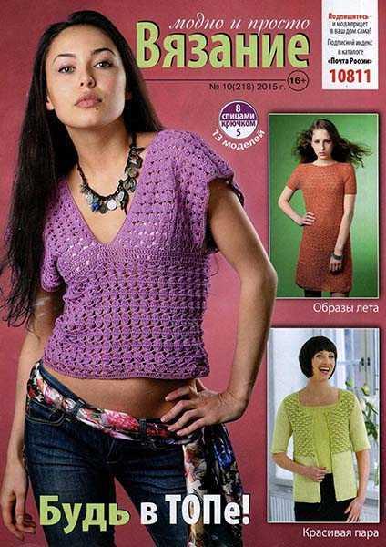 Вязание модно и просто №10 (2015)
