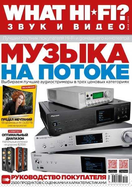 What Hi-Fi Звук и видео №5 (май 2015)